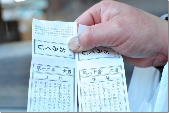 宮地嶽神社のオススメおみくじの種類と初穂料